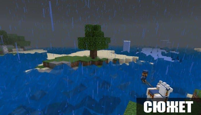 Сюжет в моде на цунами для Minecraft PE