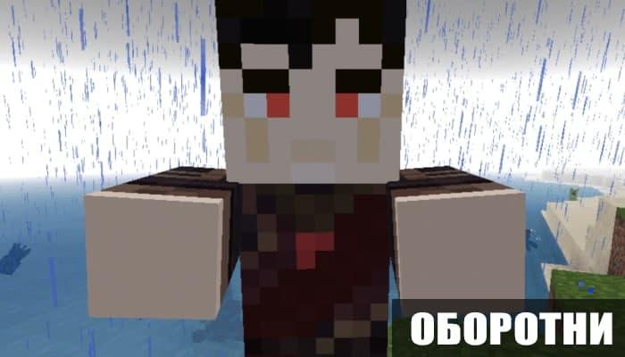 Мод на вампиров-оборотней для Minecraft PE