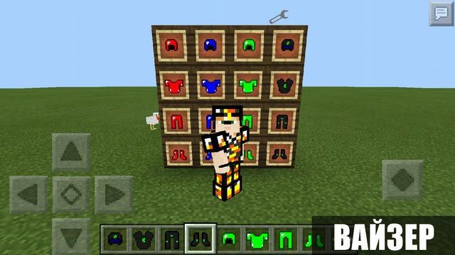 Вайзер броня Minecraft PE