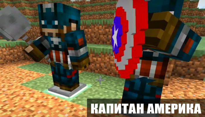 Капитан Америка в моде на Капитана Америку для Майнкрафт ПЕ