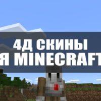 Скачать 4D скины для Minecraft PE Бесплатно