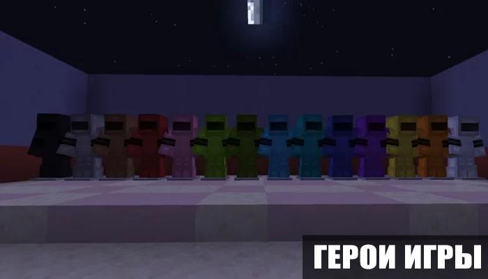 Герои игры в текстурах Амонг Ас для Minecraft PE
