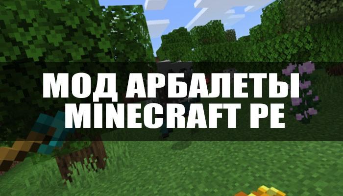 Мод на Арбалет для Minecraft PE