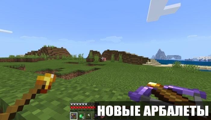 Новые арбалеты в моде на Арбалет для Minecraft PE