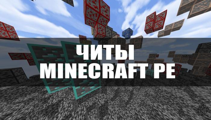 Читы для Minecraft PE