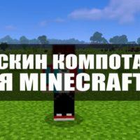 Скачать Скин Компота для Minecraft PE