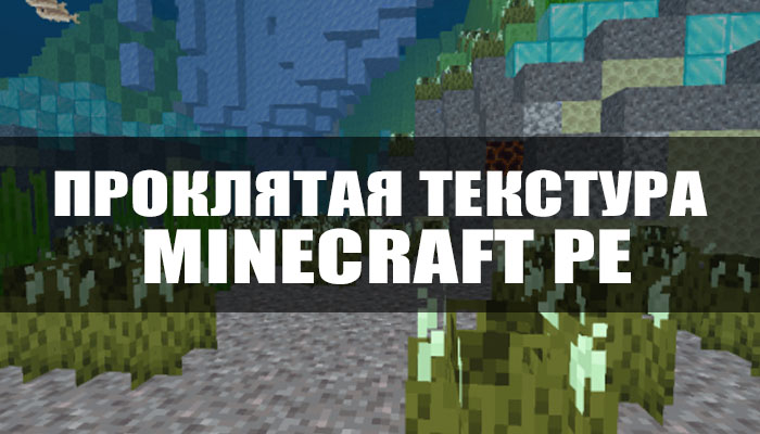 Проклятые текстуры для Minecraft PE