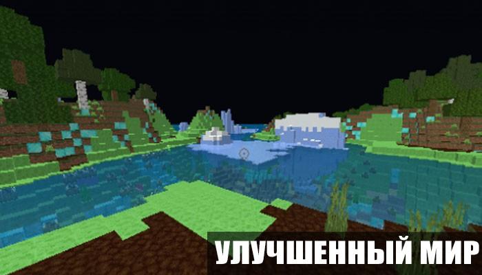 Улучшенный мир в проклятых текстурах для Minecraft PE