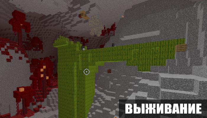 Сложность выживания в проклятых текстурах для Minecraft PE