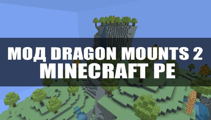 Мод на Dragon mounts 2 для Minecraft PE