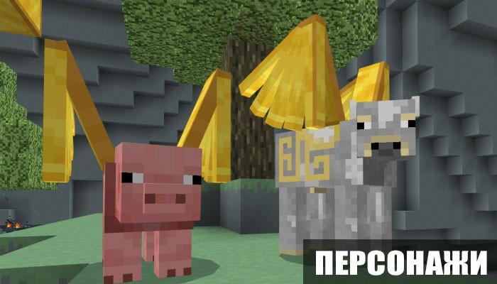 Персонажи в моде на Dragon mounts 2 для Minecraft PE