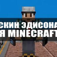 Скачать скин Эдисона для Minecraft PE Бесплатно