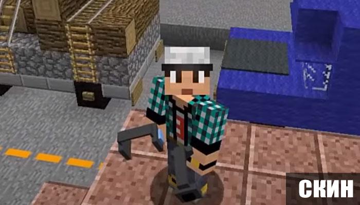 Скин Эдисона для Minecraft PE