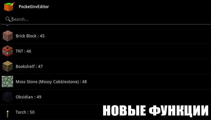Новые функции PocketInvEditor PRO в Майнкрафт ПЕ
