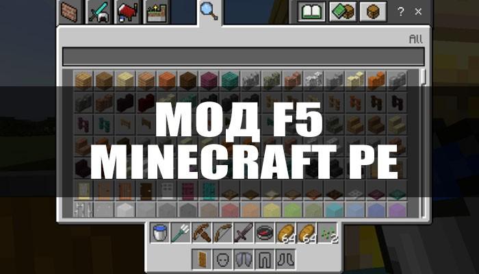 Мод на F5 для Minecraft PE