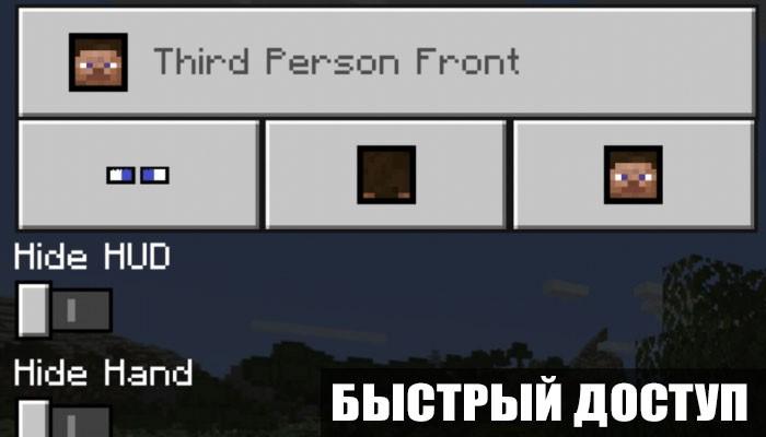 Быстрый доступ в моде на F5 для Minecraft PE
