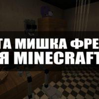 Скачать карту Мишка Фредди для Minecraft PE Бесплатно