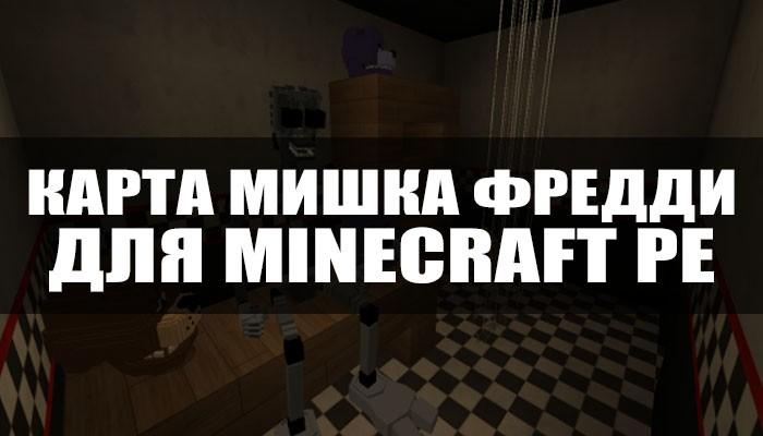 Карта Мишка Фредди для Minecraft PE