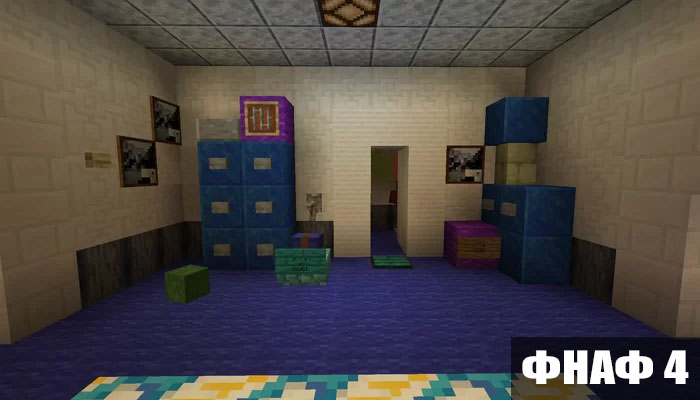 ФНАФ 4 на карте Мишка Фредди для Minecraft PE