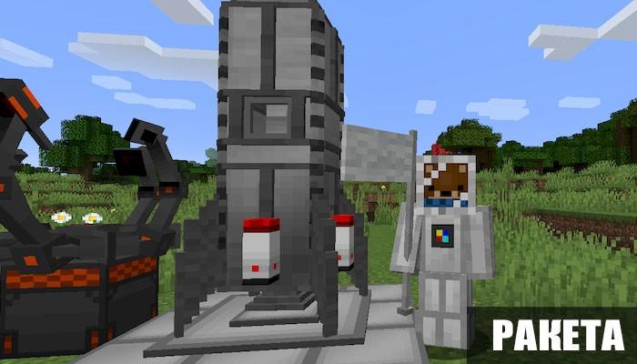 Ракета в моде на Galacticraft для Minecraft PE