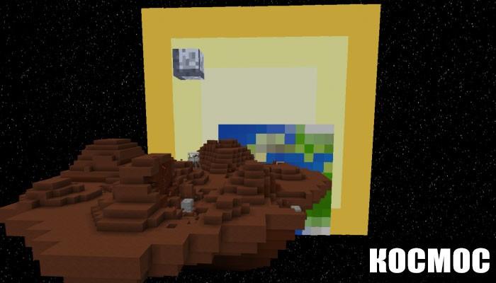 Космос в моде на Galacticraft для Minecraft PE