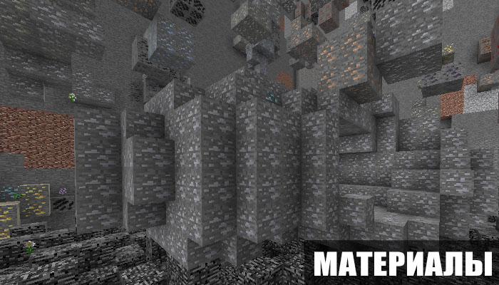 Материалы в моде на Galacticraft для Minecraft PE