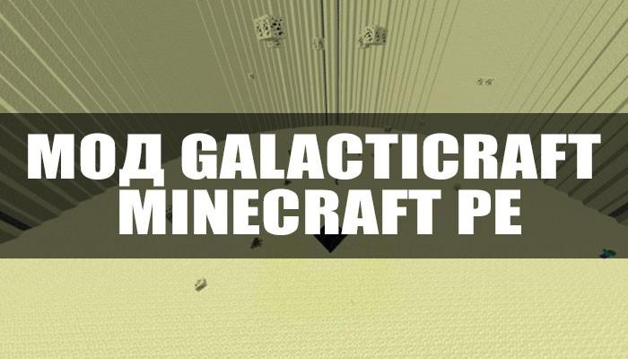 Мод на Galacticraft для Minecraft PE