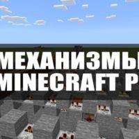 Скачать механизмы для Minecraft PE Бесплатно