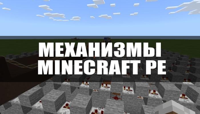 Механизмы для Minecraft PE
