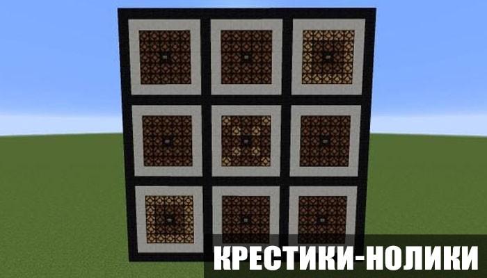 Механизм крестики-нолики для Minecraft PE