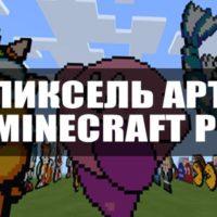 Скачать Пиксель арты для Minecraft PE Бесплатно