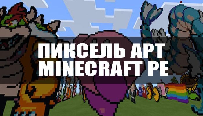Пиксель Арт для Майнкрафт ПЕ