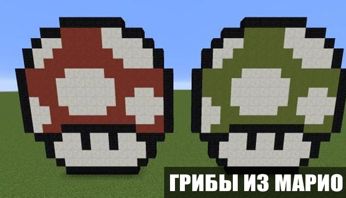 Пиксель арт Грибы из Марио для Майнкрафт ПЕ