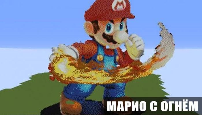 Пиксель арт Марио с огнём для Майнкрафт ПЕ