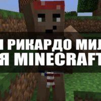 Скачать скин Рикардо Милоса для Minecraft PE Бесплатно
