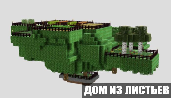 Схема дом из листьев для Майнкрафт ПЕ