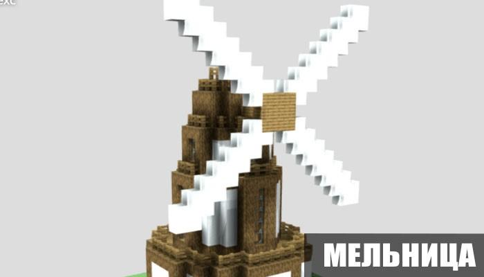 Схема просторная мельница для Майнкрафт ПЕ