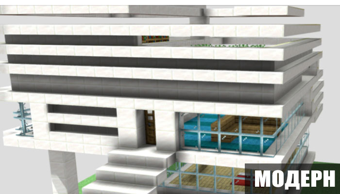 Схема дом в стиле модерн для Майнкрафт ПЕ
