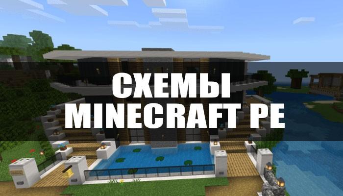 Схемы построек для Minecraft PE