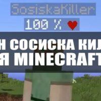 Скачать скин Сосиска Киллер для Minecraft PE Бесплатно