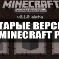 Скачать старую версию Minecraft PE