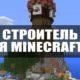 Скачать Строитель для Minecraft PE Бесплатно