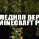 Скачать самую последнюю версию Minecraft PE