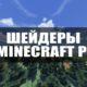 Скачать Шейдеры на Minecraft PE 1.18 и 1.18.0