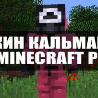 Скачать скин Кальмара для Minecraft PE Бесплатно