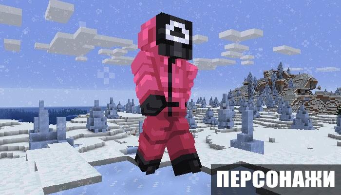 Персонажи Скин Кальмара для Minecraft PE